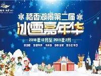 2018-2019稻香湖景第二届冰雪嘉年华(时
