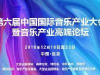 2018北京国际音乐产业大会首批嘉宾名单