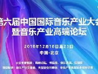 2018第六届中国国际音乐产业大会议程一