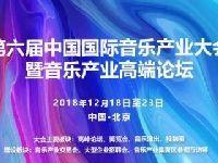 第六届中国国际音乐产业大会嘉宾名单汇