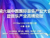 第六届中国国际音乐产业大会(时间+地点