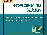 2019年1月1日起个税专项附加扣除怎么操