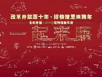 2019北京自然博物馆跨年活动(时间+攻略