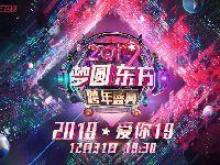 2019东方卫视跨年演唱会门票多少钱?哪里