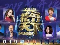 2019四川卫视新年演唱会时间、地点、嘉