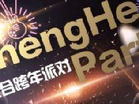2019北京圣合跨年音乐派对(时间+地点+