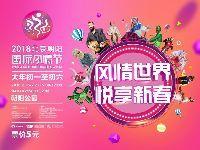 2018北京朝阳国际风情节时间地点票价及