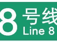 北京地铁8号线三期南段预计2018年底开通