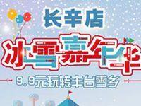 2018北京长辛店冰雪嘉年华活动时间地点