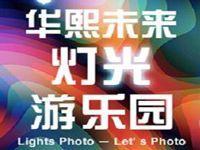 2018北京未来灯光游乐园活动时间地点门