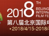 2018北京国际电影节时间地点及门票价格