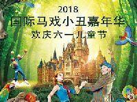2018北京马戏小丑嘉年华活动时间、地点