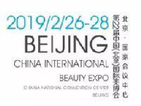 2019北京国际美博会(时间+地点+门票)