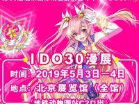 2019北京IDO漫展大型庆典狂欢节时间
