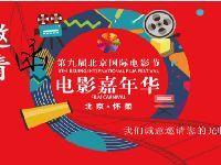 2019北京国际电影节嘉年华(时间+地点+