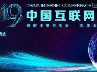 2019中国互联网大会6大精彩亮点及剧透