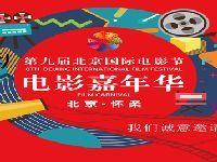2019年北京国际电影节嘉年华门票多少钱