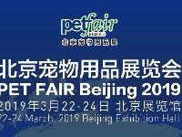 2019亚洲宠物展北京站在哪举行?附交通