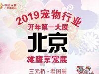 2019北京国际宠物用品展(京宠展)时间