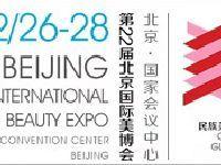 2019北京国际美博会门票(领取方式+入口