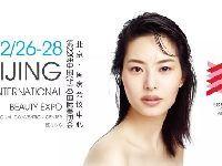 2019第22届北京国际美博会亮点