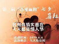 2019北京七夕马拉松(时间+路线+报名)