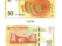 70周年纪念钞第二批兑换时间:2019年1月