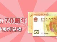 70周年纪念钞第二批兑换时间兑换省份及