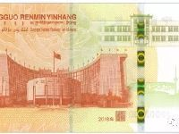 70周年纪念钞第二批兑换须知(兑换时间+