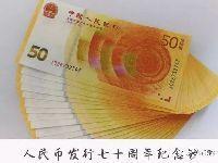 70周年纪念钞价格走势及收藏价值