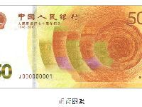 70周年纪念钞第二批预约时间兑换时间