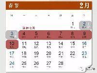 2020北京各医院春节上班放假时间(附门诊