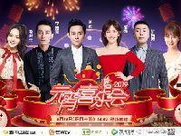 2019湖南卫视元宵喜乐会主持阵容一览