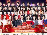 2019湖南卫视元宵喜乐会全阵容(附直播入