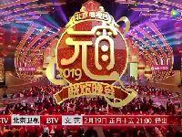 2019北京卫视元宵晚会嘉宾名单及节目单