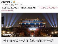 2019故宫紫禁城上元之夜文化活动特别公