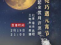 2019元宵节超级月亮直播入口及赏月时刻