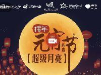 2月19日元宵节超级月亮直播入口