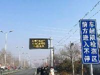 2月20日起北京正式启动公路超限非现场执