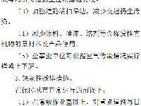 2月22日0时至2月24日24时北京发布空气重