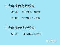 2019年315晚会播出时间(直播入口+重播