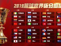 2019篮球世界杯开赛时间(小组赛+决赛)