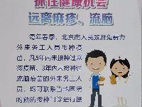 2019年北京外来务工人员免费接种麻疹风