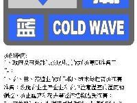 2019年3月19日北京发布寒潮蓝色预警 21