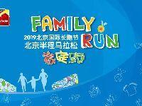 2019北京半程马拉松家庭跑报名渠道及入