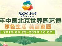 2019北京世界园艺博览会什么时候开幕?五