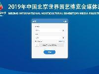 2019北京世园会媒体注册系统将于3月25日