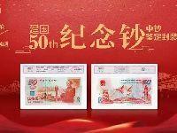 建国50周年纪念钞发行20周年再次来袭 3