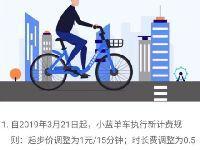 3月21日起北京小蓝单车涨价:最新计费标