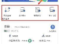 北京地铁官方APP下载入口及新功能介